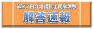kaitousokuhou